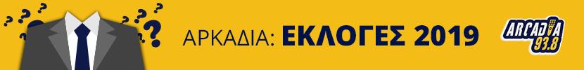 Arkadia Ekloges 2019